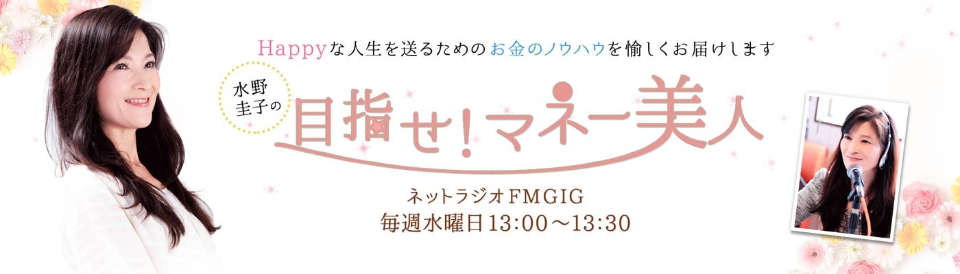 ネットラジオ「水野圭子の目指せマネー美人」
